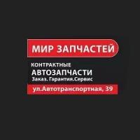 "Авторазбор ""Мир Запчастей"""