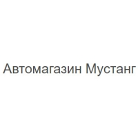 """Авторазбор """"Мустанг"""""""