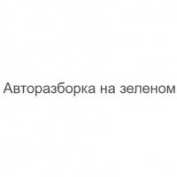 """Авторазбор """"На зеленом"""""""
