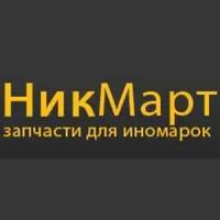 "Авторазбор ""Ник Март"""