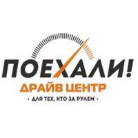 "Авторазбор ""Драйв-центр Поехали"""