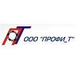 Профи-Т
