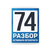 """Авторазбор """"Разбор 74"""""""