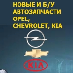 Разбор OPEL-Chevrolet