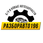 "Авторазбор ""Разборавто196"""