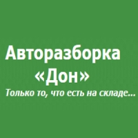"Авторазбор ""Разбор Дон"""