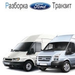 Разборка Форд Транзит