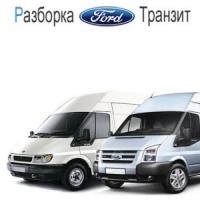 """Авторазбор """"Разборка Форд Транзит"""""""