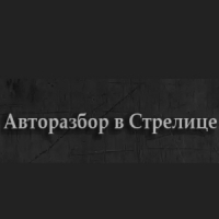 "Авторазбор ""Авторазбор в Стрелице"""