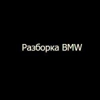 "Авторазбор ""Разборка BMW"""
