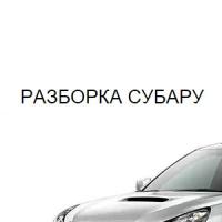 "Авторазбор ""Разборка Субару"""