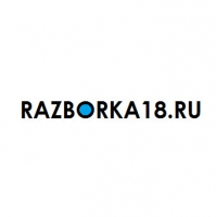"Авторазбор ""Razborka18"""