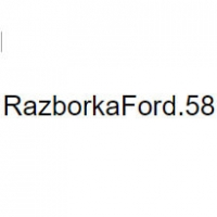 "Авторазбор ""RazborkaFord.58"""