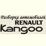 Разбор Renault Kangoo