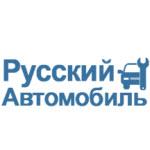 Автосалон Русский автомобиль