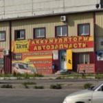 Авторазбор на Громовой