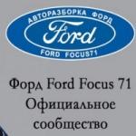 Разбор Ford на Торховском проезде