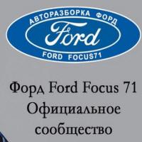 "Авторазбор ""Разбор Ford на Торховском проезде"""