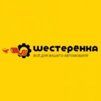 "Авторазбор ""Шестерёнка"""