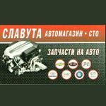 Славута