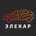"""Авторазбор """"СТО Элекар"""""""
