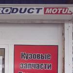 "Авторазбор ""Магазин Strogiy"""