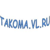 """Авторазбор """"Takoma VL"""""""