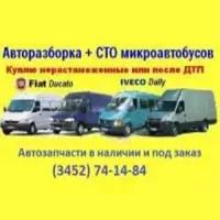 """Авторазбор """"ООО """"ТехИмпортЗапчасть"""""""""""