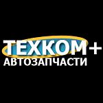 """Авторазбор """"Техком+"""""""