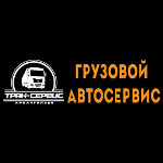 "Авторазбор ""ТРАК-СЕРВИС"""