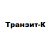 Транзит-К