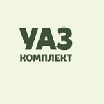 УАЗ-Комплект