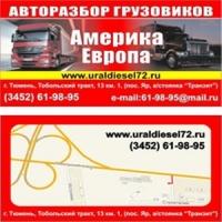 "Авторазбор ""Урал Дизель"""