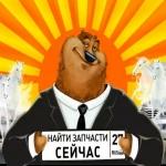 Автоцентр Южные Ворота