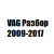 VAG Разбор 2009-2017