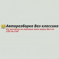 "Авторазбор ""ВАЗ Классика"""