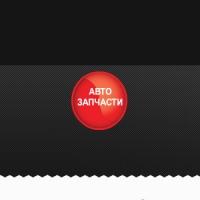 """Авторазбор """"Вечный двигатель"""""""