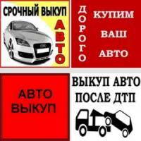 """Авторазбор """"Выкуп Авто"""""""
