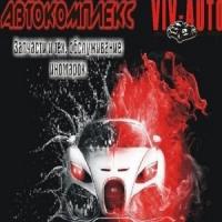 """Авторазбор """"Viv-Auto"""""""