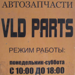 VLD Parts
