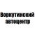 Воркутинский автоцентр
