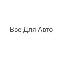 """Авторазбор """"Все Для Авто"""""""
