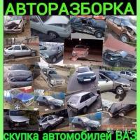 "Авторазбор ""Разбор в Недостоево"""