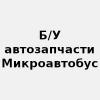 """Организация """"Микроавтобус"""""""
