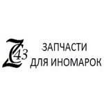 Запчасти для иномарок на Воровского