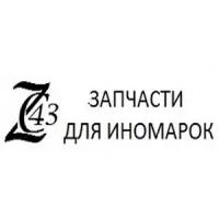 "Авторазбор ""Запчасти для иномарок на Воровского"""