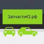 Запчасти43.рф