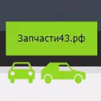 "Авторазбор ""Запчасти43.рф"""