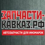 Запчасти-кавказ