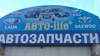 "Авторазбор ""АВТО-ЛАЙФ+"""